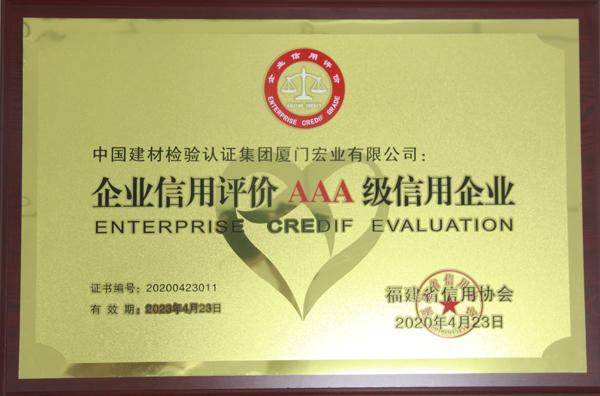 福建省信用协会AAA级信用企业.jpg